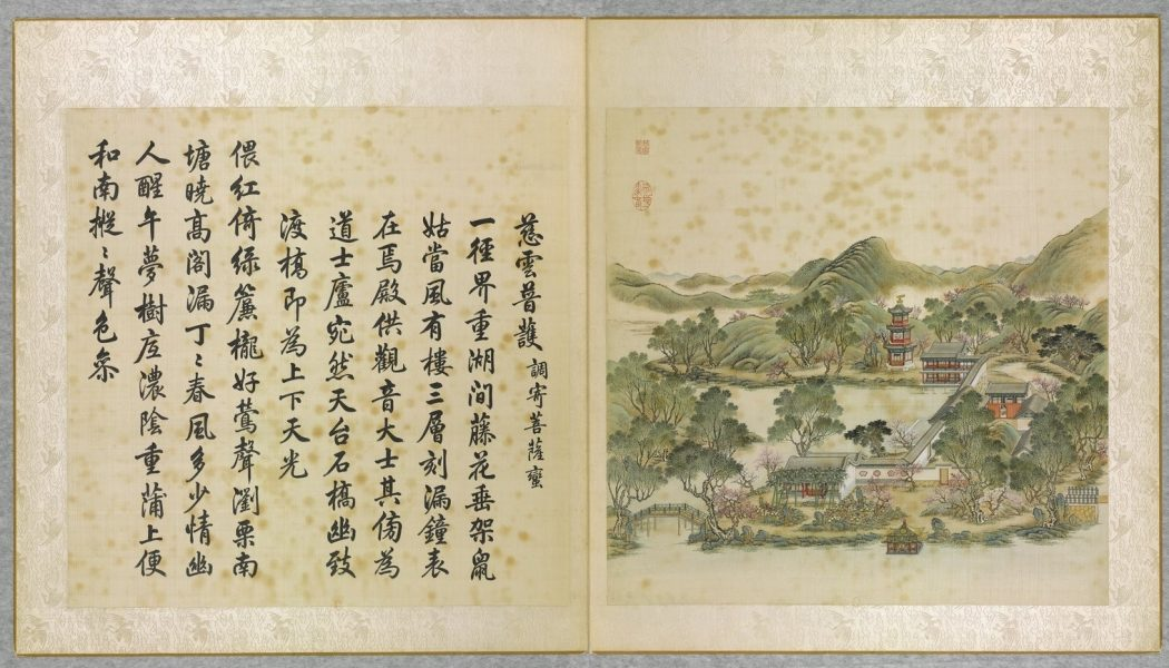 Le jardin de la Clarté parfaite, peinture de Tang Dai et Shen Yuan, en regard, poème de l'empereur Qianlong, calligraphié par Wang Youdun
