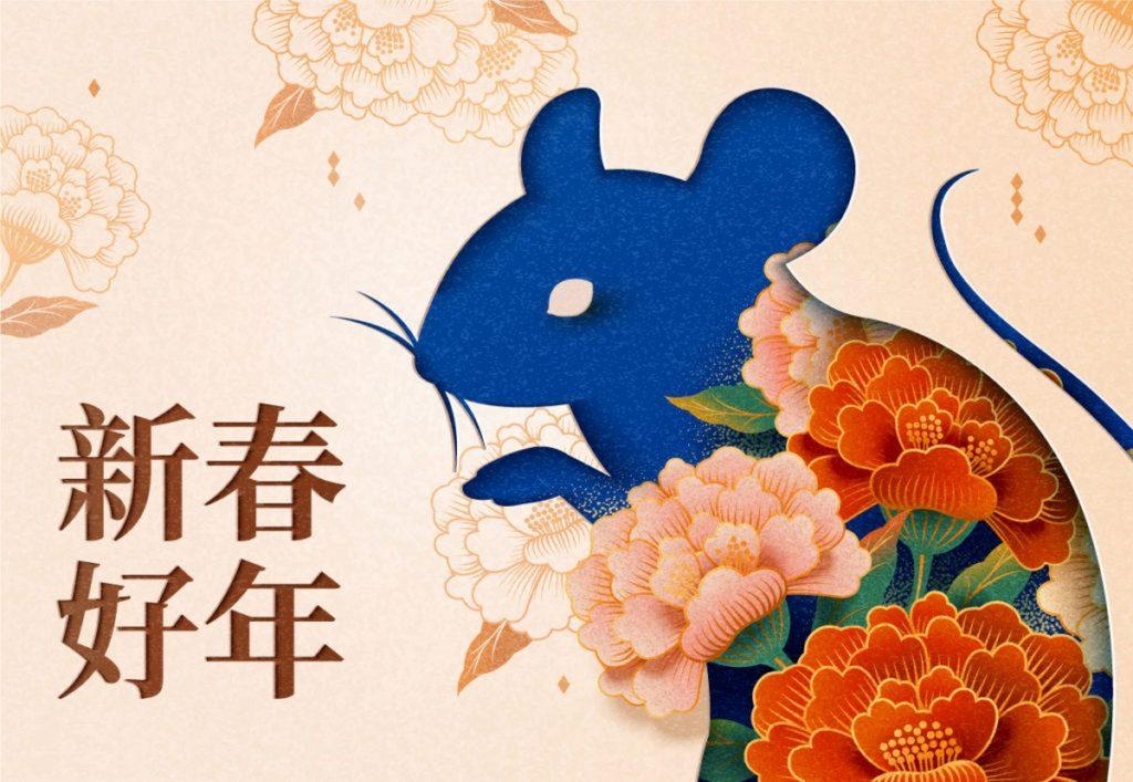 Bonne année, 新春好年 xīnchūn hǎonián