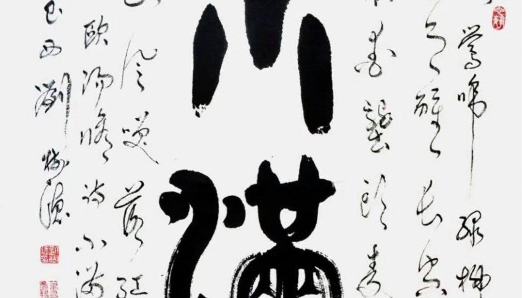 Petite rondeur, 小滿 xiǎo mǎn