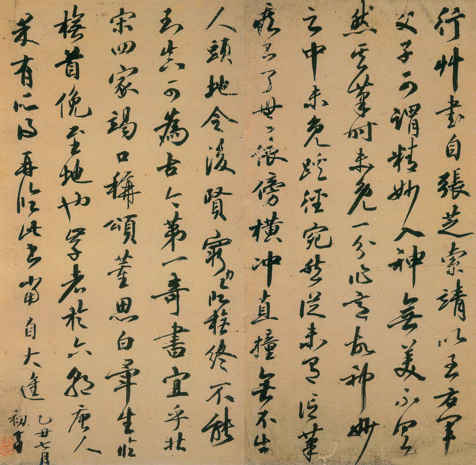 La voie de la calligraphie