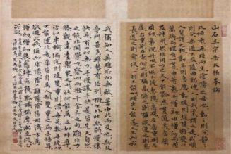 Théorie générale du Taijiquan de Wang Zongyue, page 1