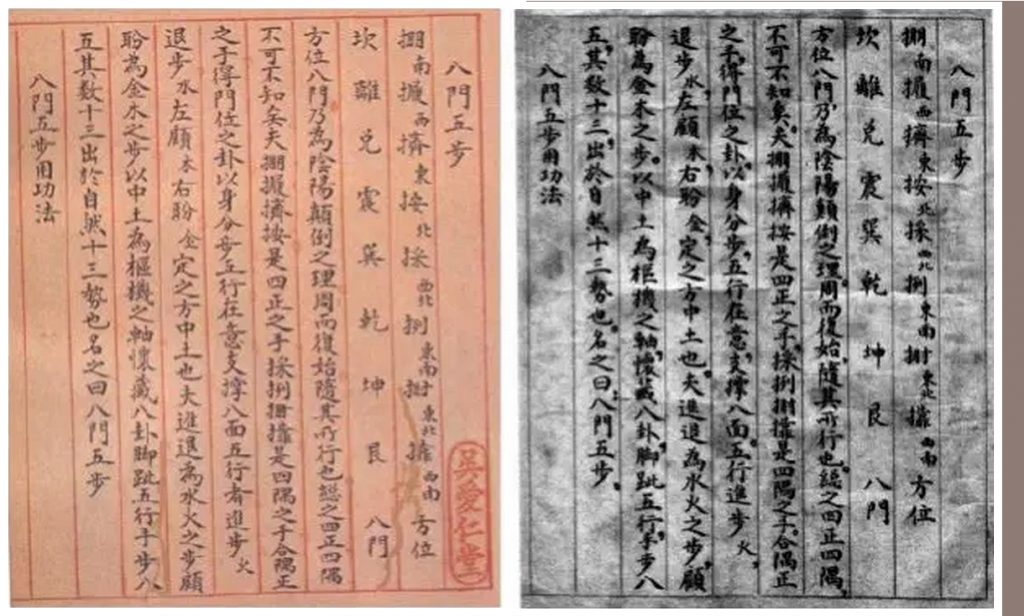 Explication des principes du taiji attribués à Yang Banhou Chapitre 1
