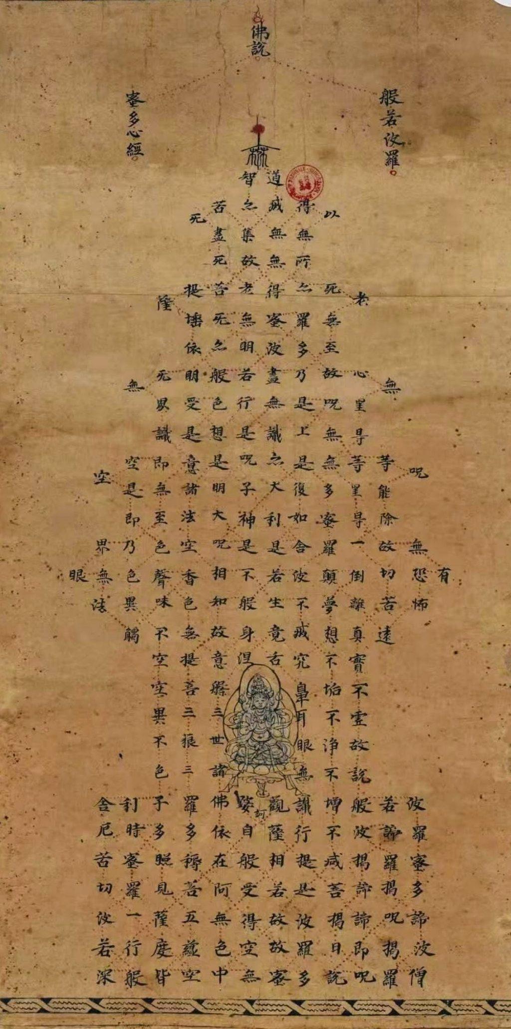 Calligraphie du Sutra du Cœur en forme de pagode